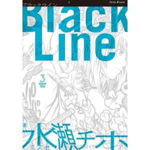 Black Line 3 電子書籍版 / 著者:水瀬チホ|ebookjapan