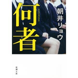 何者(新潮文庫) 電子書籍版 / 朝井リョウ|ebookjapan