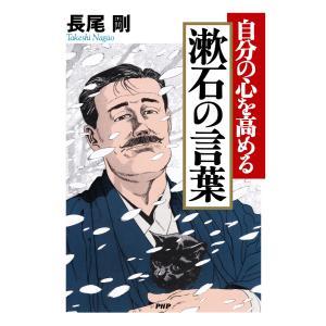 【初回50%OFFクーポン】自分の心を高める 漱石の言葉 電子書籍版 / 著:長尾剛 ebookjapan