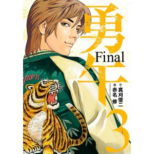 勇午 Final (3) 電子書籍版 / 漫画:赤名修 原作:真刈信二 ebookjapan