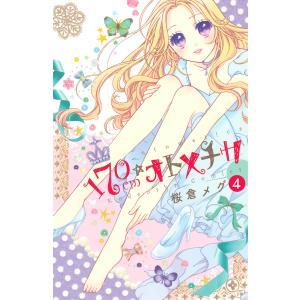 170cm★オトメチカ 分冊版 (4) 電子書籍版 / 桜倉メグ|ebookjapan