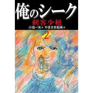 俺のシーク (2) 電子書籍版 / やまさき拓味(作画) 小池一夫(原作)|ebookjapan