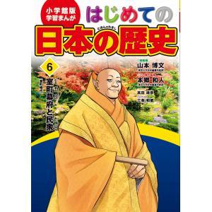 学習まんが はじめての日本の歴史6 室町幕府と民衆 電子書籍版 ebookjapan