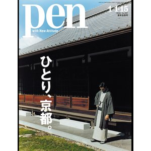 Pen編集部 出版社:CCCメディアハウス ページ数:193 提供開始日:2015/12/16 タグ...
