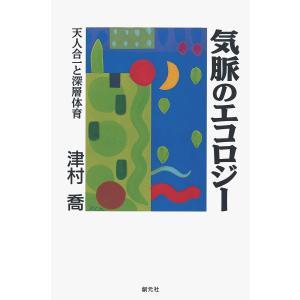 気脈のエコロジー 天人合一と深層体育 電子書籍版 / 著:津村喬|ebookjapan