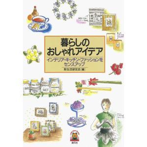 暮らしのおしゃれアイデア インテリア・キッチン・ファッションをセンスアップ 電子書籍版 / 編:新生...