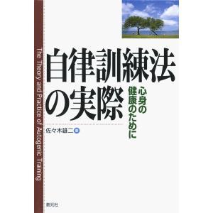 【初回50%OFFクーポン】自律訓練法の実際 心身の健康のために 電子書籍版 / 著:佐々木雄二 ebookjapan