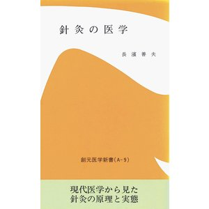 針灸の医学 電子書籍版 / 著:長濱善夫