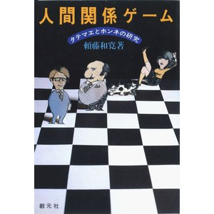 人間関係ゲーム タテマエとホンネの研究 電子書籍版 / 著:頼藤和寛|ebookjapan