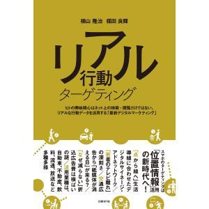 リアル行動ターゲティング 電子書籍版 / 著:横山隆治 著:楳田良輝|ebookjapan