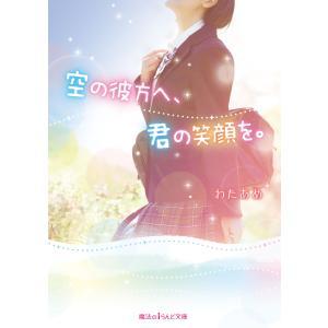 空の彼方へ、君の笑顔を。 電子書籍版 / 著者:わたあめ|ebookjapan