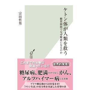 ケトン体が人類を救う〜糖質制限でなぜ健康になるのか〜 電子書籍版 / 宗田哲男|ebookjapan