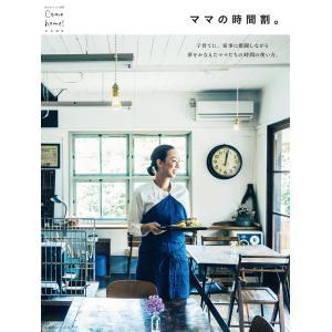 ママの時間割。 電子書籍版 / 住まいと暮らしの雑誌編集部|ebookjapan