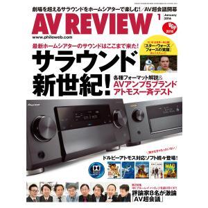 月刊 AVレビュー 2016年1月号 電子書籍版 / 月刊 AVレビュー編集部|ebookjapan
