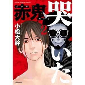 赤鬼哭いた 2 電子書籍版 / 著:小松大幹|ebookjapan