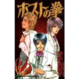 ホストの拳 電子書籍版 / 著者:芹沢由紀子|ebookjapan