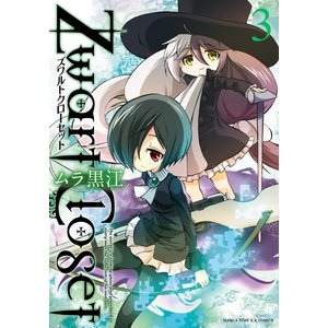 Zwart Closet (3) 電子書籍版 / ムラ黒江|ebookjapan