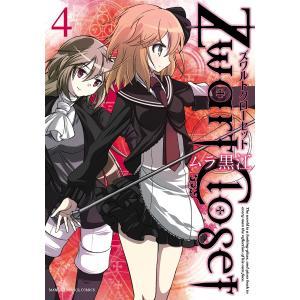Zwart Closet (4) 電子書籍版 / ムラ黒江|ebookjapan
