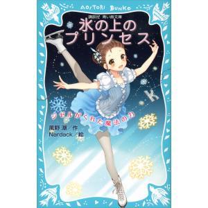 【初回50%OFFクーポン】氷の上のプリンセス ジゼルがくれた魔法の力 電子書籍版 / 作:風野潮 絵:Nardack|ebookjapan