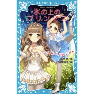 【初回50%OFFクーポン】氷の上のプリンセス オーロラ姫と村娘ジゼル 電子書籍版 / 作:風野潮 絵:Nardack|ebookjapan
