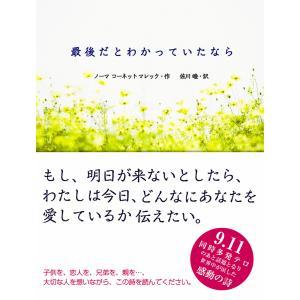 最後だとわかっていたなら 電子書籍版 / ノーマ・コーネット・マレック/佐川睦|ebookjapan