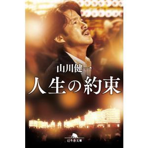 人生の約束 電子書籍版 / 著:山川健一|ebookjapan