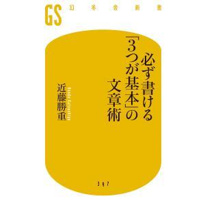 必ず書ける「3つが基本」の文章術 電子書籍版 / 著:近藤勝重|ebookjapan