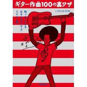 ギター作曲100の裏ワザ 知ってトクするおもしろアイディア&ヒント集 電子書籍版 / 著:いちむらま...