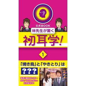 林先生が驚く初耳学! 【1】 電子書籍版 / 編:KADOKAWA