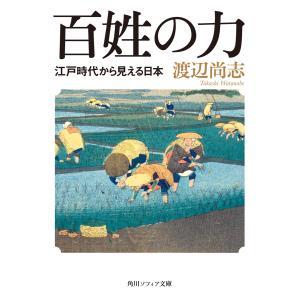 百姓の力 江戸時代から見える日本 電子書籍版 / 著者:渡辺尚志|ebookjapan