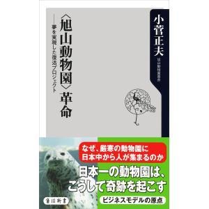 〈旭山動物園〉革命 夢を実現した復活プロジェクト 電子書籍版 / 著者:小菅正夫|ebookjapan