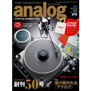 analog 2016年1月号(50) 電子書籍版 / analog編集部|ebookjapan