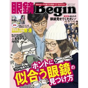 眼鏡Begin編集部 出版社:世界文化社 ページ数:125 提供開始日:2015/12/22 タグ:...