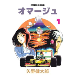 矢野健太郎作品集 オマージュ (1) 電子書籍版 / 矢野健太郎|ebookjapan