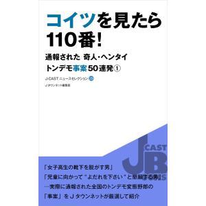 【初回50%OFFクーポン】コイツを見たら110番! 電子書籍版 / Jタウンネット編集部|ebookjapan