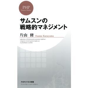 【初回50%OFFクーポン】サムスンの戦略的マネジメント 電子書籍版 / 著:片山修 ebookjapan