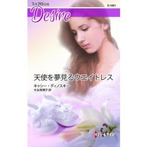 天使を夢見るウエイトレス 電子書籍版 / キャシー・ディノスキー 翻訳:大谷真理子|ebookjapan