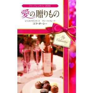 マイ・バレンタイン2016 愛の贈りもの 電子書籍版|ebookjapan