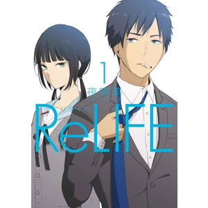 ReLIFE (1)【フルカラー】 電子書籍版 / 夜宵草