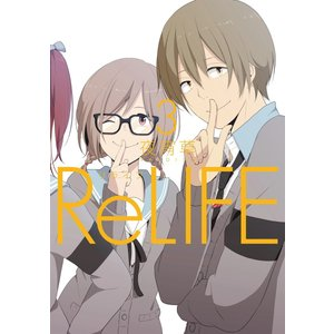 ReLIFE (3)【フルカラー】 電子書籍版 / 夜宵草