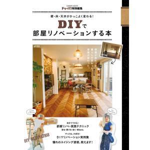壁・床・天井がかっこよく変わる! DIYで部屋リノベーションする本 電子書籍版 / ドゥーパ!編集部
