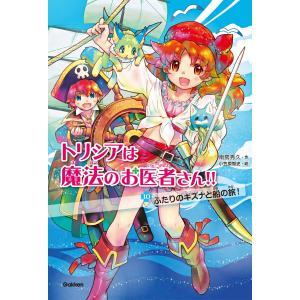 ふたりのキズナと船の旅! 電子書籍版 / 南房秀久/小笠原智史