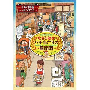 なぎら健壱 バチ当たりの昼間酒 電子書籍版 / なぎら健壱 漫画:魚乃目三太