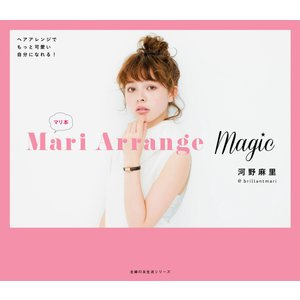 Mari Arrange Magic 電子書籍版 / 河野 麻里