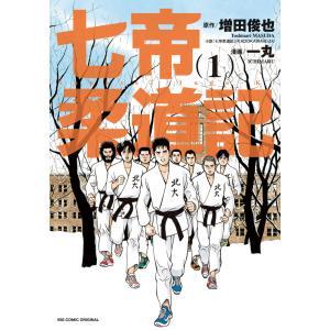 七帝柔道記 (1) 電子書籍版 / 原作:増田俊也 漫画:一丸