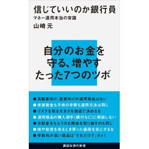 信じていいのか銀行員 マネー運用本当の常識 電子書籍版 / 山崎元 ebookjapan