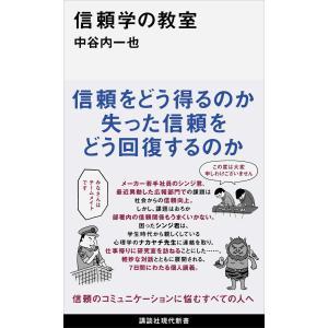 信頼学の教室 電子書籍版 / 中谷内一也 ebookjapan