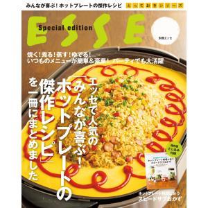 エッセで人気の「みんなが喜ぶ!ホットプレートの傑作レシピ」を一冊にまとめました 電子書籍版 / 別冊ESSE編集部|ebookjapan