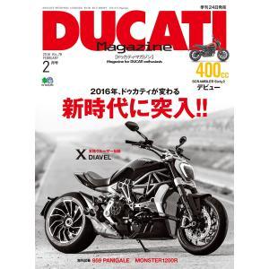 DUCATI Magazine 2016年2月号 電子書籍版 / DUCATI Magazine編集...