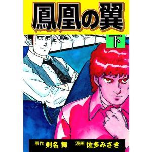 鳳凰の翼 (下) 電子書籍版 / 漫画:佐多みさき 原作:剣名舞 ebookjapan